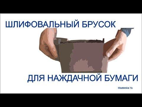 Шлифовальный брусок для наждачной бумаги
