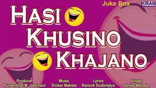 Hasi Khushino Khajano - Gujarati Jokes : Ramnik Dudhrejiya and Dinkar Mehta