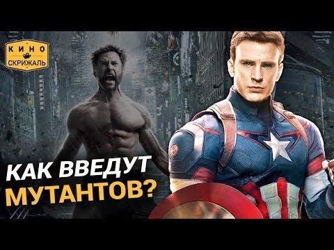 💥Как ЛЮДИ ИКС придут в мир МСТИТЕЛЕЙ? 🌍 теория киновселенной Marvel