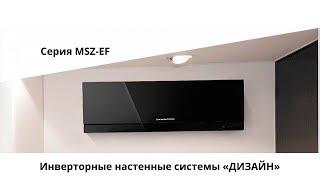 Видео обзор кондиционера Mitsubishi Electric серии - MSZ-EF - DESIGN INVERTER