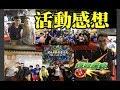 【TIK LEE】活動感想 - 眉飛肆舞慶週年 頂尖好手盃【 怪物彈珠 Monster Strike /モンスト】