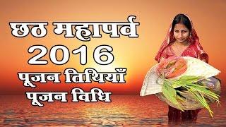 Download Hindi Video Songs - Chhath Mahaparv 2016    छठ पूजन तिथियां ॥ पूजन विधि ॥  Latest Devotional # Ambey Bhakti