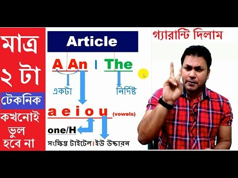 Articles in English Grammar I Unknown Tips of Articles (A, An, The) এর Best Bangla টেকনিক- Lesson 1