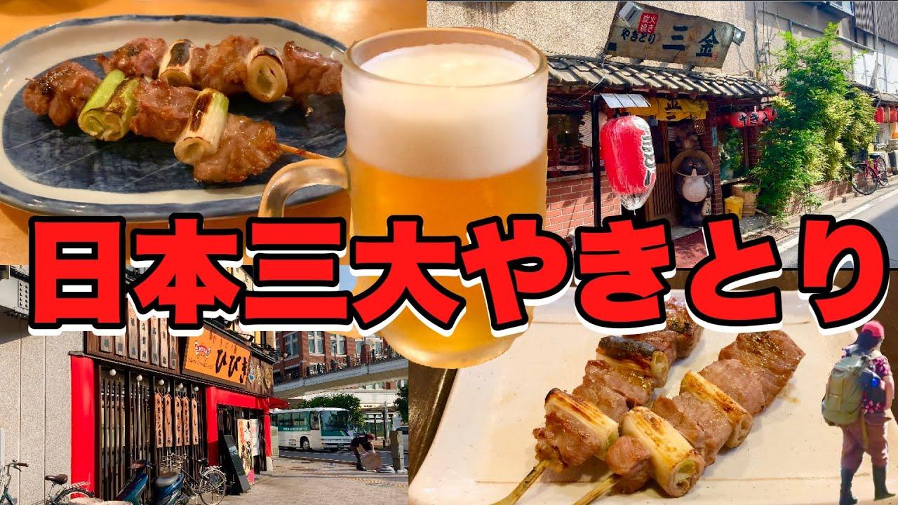 """【東松山】名物""""豚肉のやきとり""""でちょい呑み!日本三大やきとりの街で帰京前にサクッと呑んで電車で寝て帰る日"""