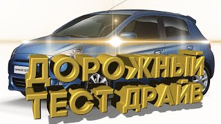 Дорожный тест драйв NEW Mitsubishi Space Star | Test drive NEW Mitsubishi Space Star