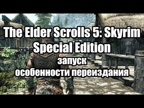 The Elder Scrolls 5: Skyrim Special Edition запуск, особенности переиздания