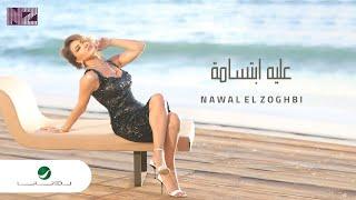Nawal El Zoghbi … Alieh Ebtesama - Video Clip 2021 | نوال الزغبي … عليه ابتسامة - فيديو كليب