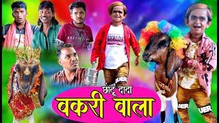 CHOTU DADA BAKRI WALA |छोटू दादा बकरी वाला | Chhotu ki comedy | Latest khandeshi hindi comedy