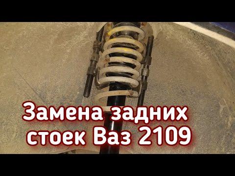 Замена задних стоек Ваз 2109