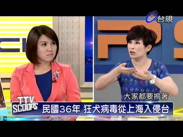 新聞大追擊 2013-08-03 pt.4/5 狂犬病再起