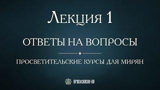 Лекция 1. Значение православной антропологии в духовной жизни христианина. Ответы на вопросы