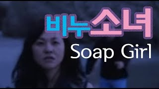 Soap Girl Trailer