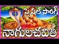 Nagula Chavithi Special Songs - Telugu Devotional Videos | Digu Digu Naga Song