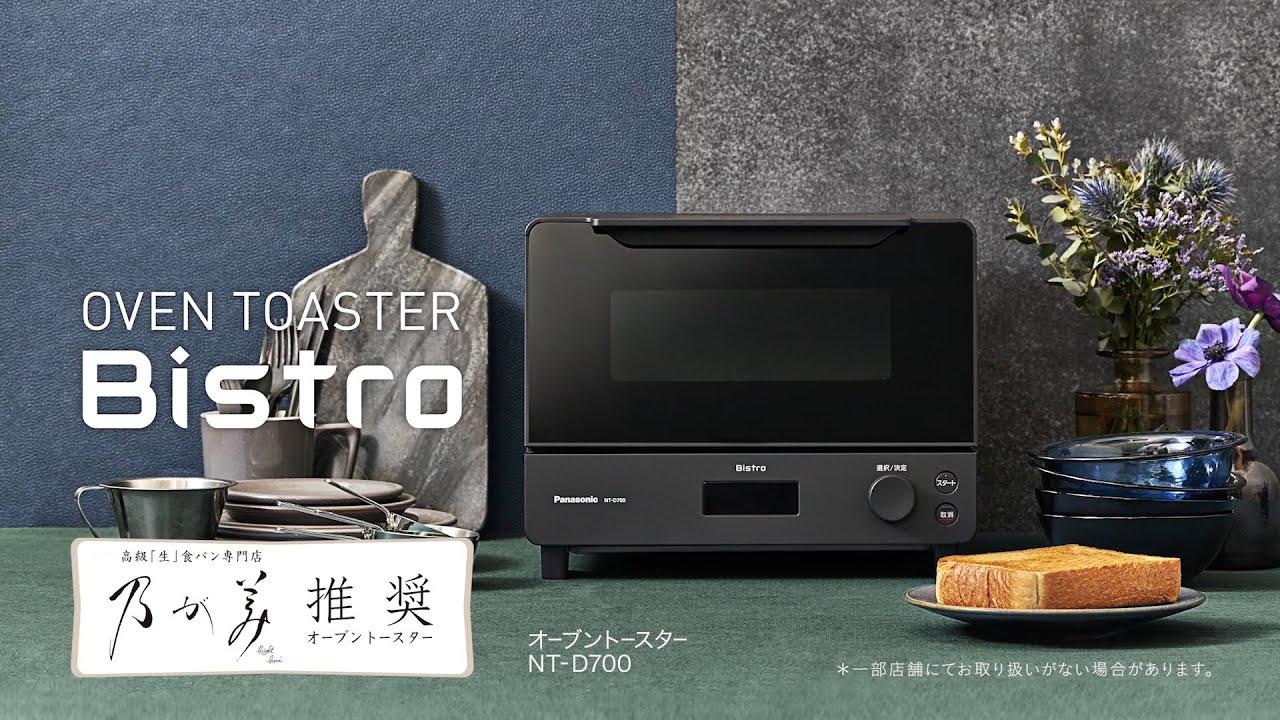 オーブン トースター ビストロ nt d700