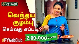 Rusikkalam Vanga – PuthuYugam tv Show