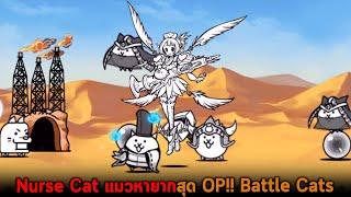 Nurse Cat แมวหายากสุด OP Battle Cats