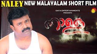 കരയിച്ചു കളഞ്ഞല്ലോ ഷാജോണേട്ടാ   Naley   Kalabhavan Shajon   New Short Film HD