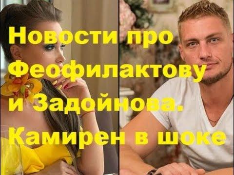 Новости про Феофилактову и Задойнова. Камирен в шоке. ДОМ-2 новости