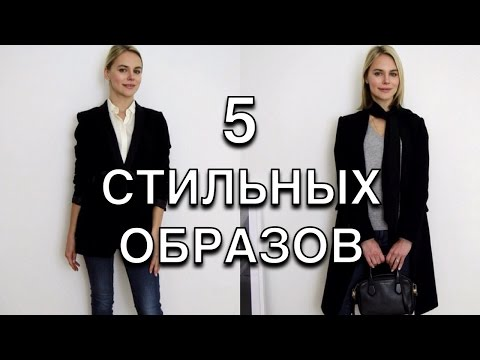 ОДНИ ДЖИНСЫ - 5 СТИЛЬНЫХ ОБРАЗОВ