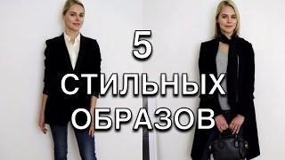 видео С чем носить черные джинсы?