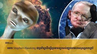 លោក Stephen Hawking ជារូបវិទ្យាដ៏ល្បី ប្រមានឲ្យឈប់ព្យាយាមរកមនុស្សភពក្រៅ- Koh Santepheap TV