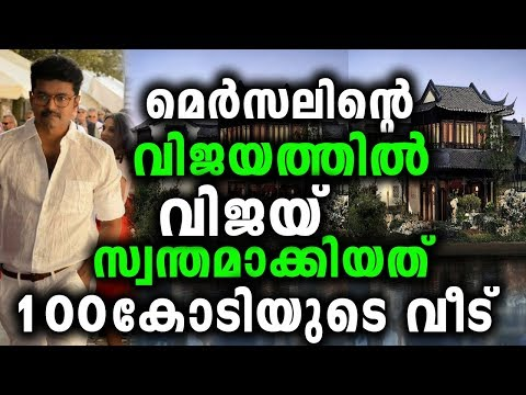 VIJAY Luxury Life | Income | Houses and Luxury Lifestyle | Cars | Net Worth | Salary | Family