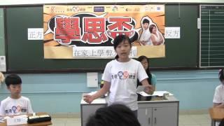 學思盃2016小學組 香港演辯總會2隊 對 嘉諾撒聖心學校(