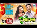 khulnawap.com - Kechikol   Most Popular Bangla Natok   Mosharraf Karim, Nadia Ahmed, Mahbuba Rezanur   CD Vision