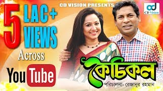 Kechikol | Mosharraf Karim | Nadia Ahmed | Mahbuba Rezanur | Bangla New Natok 2018 | CD Vision