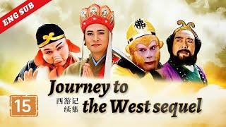 Journey to the West sequel ep.15《西游记续集》第15集 还魂寇善人(大结局)(主演:六小龄童、迟重瑞)   CCTV电视剧