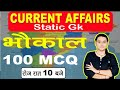 Gambar cover 200+ MCQ Revision Daily Current Affairs in hindi   for all exam   @Priyal ma'am Reasoning