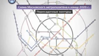 Схема Московского метрополитена к концу 2020 г.