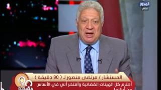 فيديو| مرتضى: حبست عادل إمام لإهانته القضاء.. «ولقيته مع الوزير بياكل جاتوه»