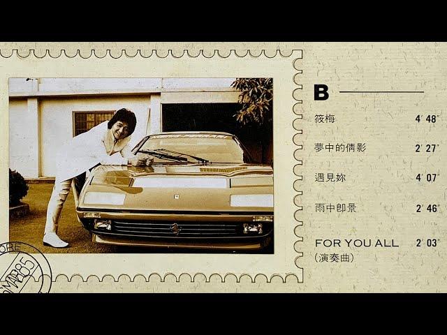 王夢麟之歌|那些年我們一起唱的歌#101
