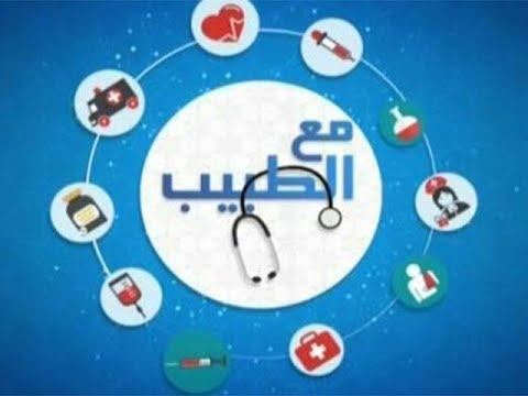 شهر رمضان وعلاج الفم و الاسنان بالنسبة لمرضى القلب - مع الطبيب