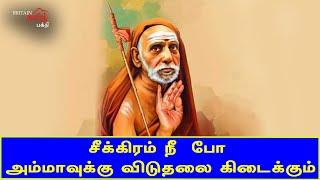 சீக்கிரம் நீ  போ – அம்மாவுக்கு விடுதலை கிடைக்கும்.. | Periyava | Maha Periyava | Britain Tamil Bakti