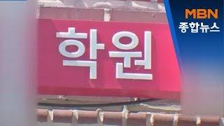 서울 아나운서학원 확진 수강생, 마포 보습학원서 근무[…