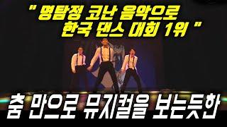 한국 댄스 대회1위! 한국인이라면 다알고 익숙한만화 음악으로 관객의 마음을 사로잡은 댄스팀DOKTEUK CREW(독특크루)