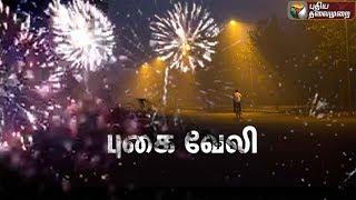 Vittathum Thottathum: புகை வேலி | 22/10/2017 | Diwali