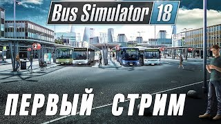 BUS SIMULATOR 18 ПЕРВЫЙ СТРИМ ПЕРЕД РЕЛИЗОМ!