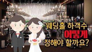 [결혼준비] 웨딩홀 하객수 어떻게 정해야 할까요?