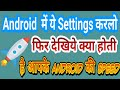 Best Android Settings || Apne Android Kijiye Supet Fast