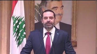 الحريري يستقيل استجابة لمطالب اللبنانيين