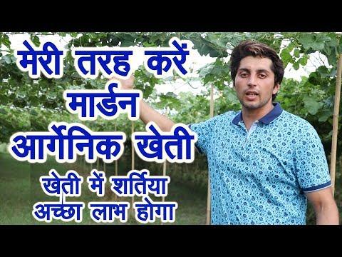 खेती करें तो इस युवा की तरह ,earn handsome profit in modern organic farming