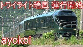 JR西日本のクルーズトレイン、トワイライトエクスプレス瑞風。 2017年6...