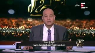 عمرو أديب    الإقتصاد المصري ماشي صح