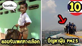 10 อันดับ เรื่องยอดเยี่ยม vs ยอดแย่ ของประเทศไทย