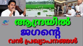 Jagan announces big deal in Andhra | malayalam news | news | Andra politics | Chandra babu naidu
