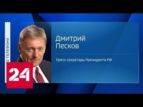 Песков напомнил, когда поправки в Конституцию вступят в силу - Россия 24