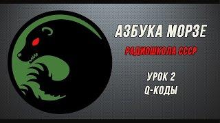 Азбука Морзе (радиошкола СССР). Урок 2 - Q-коды.